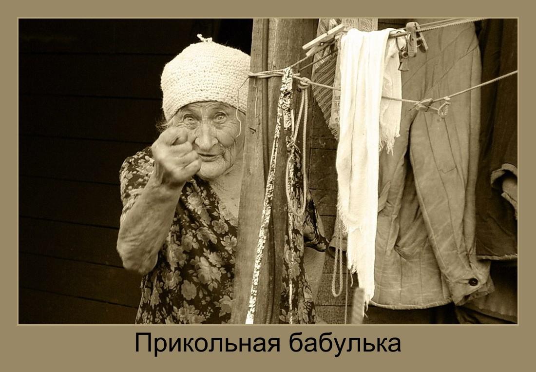 Мотиваторы. Прикольные старушки
