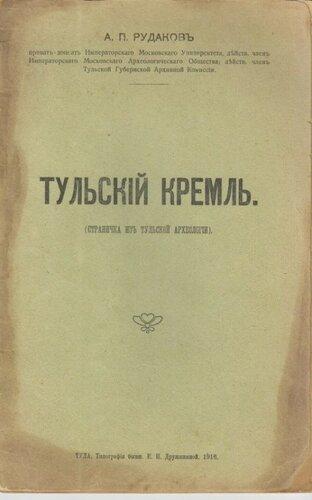 А.П.  Рудаков. «Тульский кремль». Обложка.jpg