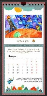 Конкурс рисунков НОРС-Р