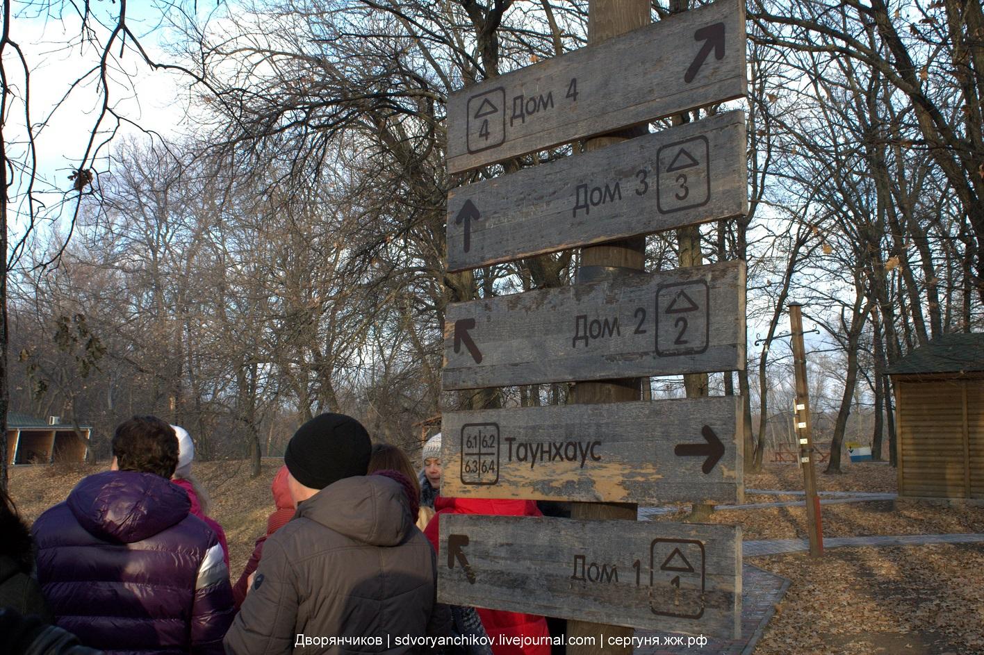 Парк Дубровский - указатель Дом-1 Дом-2 Дом-3 Дом-4