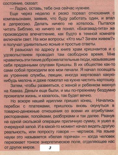 (стр 1-3) отрезок 3