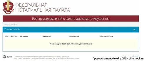 57-FireShot Capture 002 - Реестр уведомлений о залоге дв_ - https___www.reestr-zalogov.ru_#SearchResult.jpg