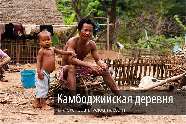 Как живет настоящая Камбоджийская глубинка (49 фото)