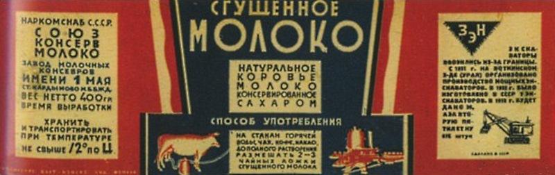 А кто придумал само сгущенное молоко? Первым делать сгущенку начал французский кондитер Николя Аппер