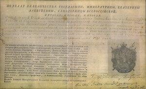 1791. Грамота выданна Светлейшим князем Григорием Александровичем.Потёмкиным для проезда из города Яссы в Санкт-Петербург.