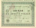 Соединенный банк. Акция в 200 рублей.  1908 год