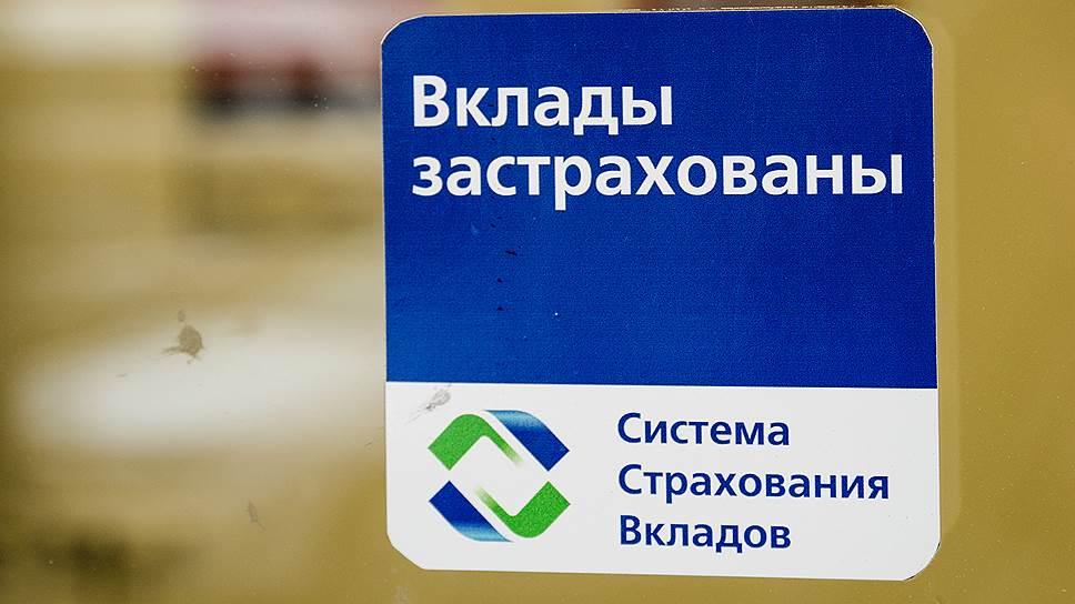 АСВ: Выплаты вкладчикам петербургского банка «Финансовый капитал» начнутся не позже 8ноября