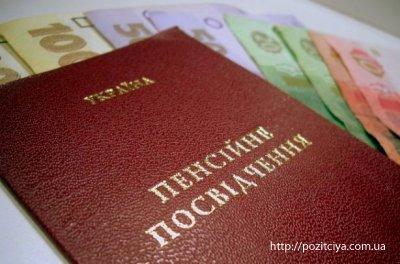 Насколько вгосударстве Украина поднимут пенсии