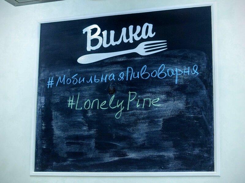 Мастер-класс от Lonely Pine Brewery по варке портера