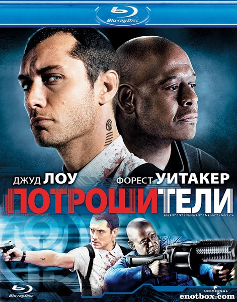 Потрошители / Repo Men [UNRATED] (2010/BDRip/HDRip)