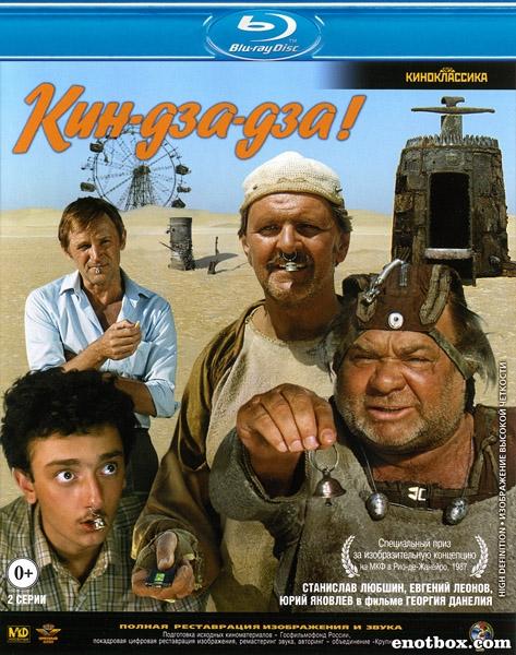 Кин-дза-дза! (1986/BDRip/HDRip)