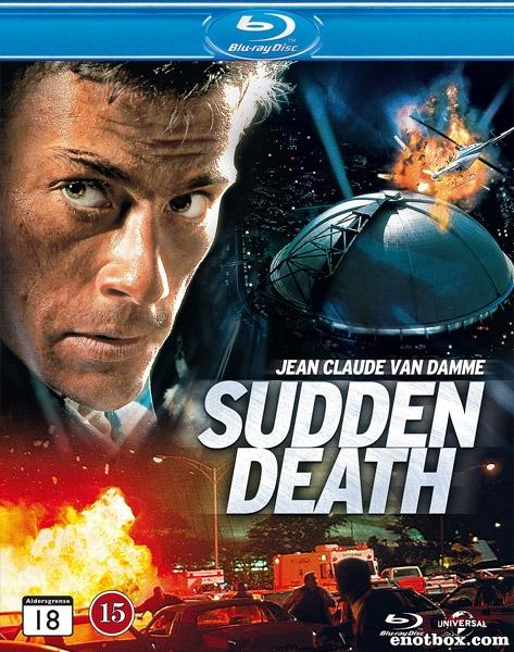 Внезапная смерть / Sudden Death (1995/BDRip/HDRip)