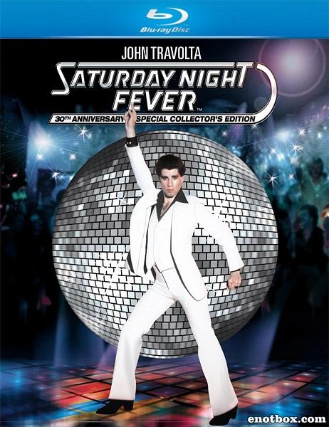 Лихорадка субботнего вечера / Saturday Night Fever (1977/BDRip/HDRip)