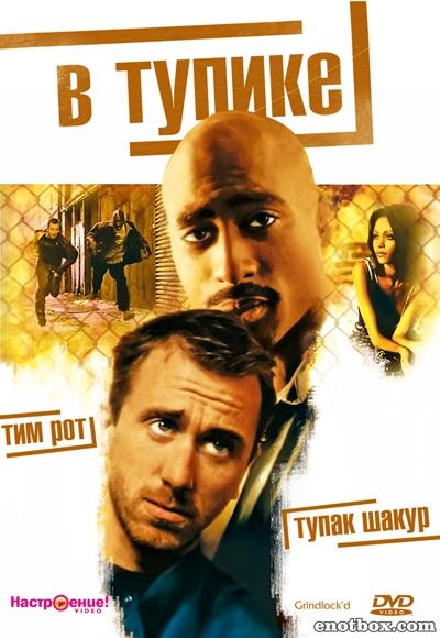 В тупике / Gridlock'd (1997/HDTVRip)