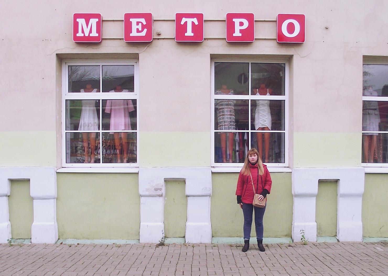 В Бобруйске есть Метро!