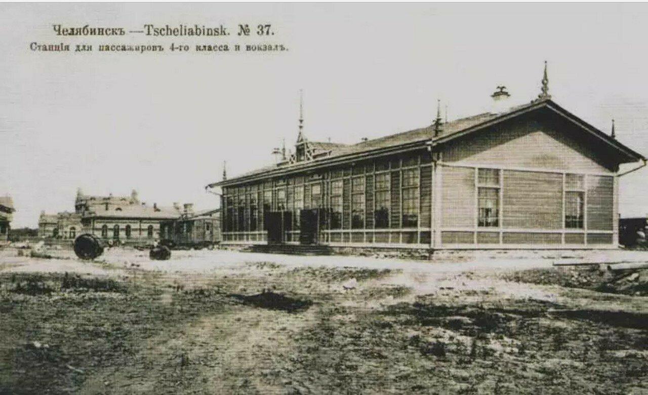 Вокзал и станция 4-го класса