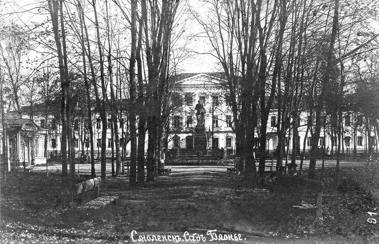 В городском саду Блонье. 1905