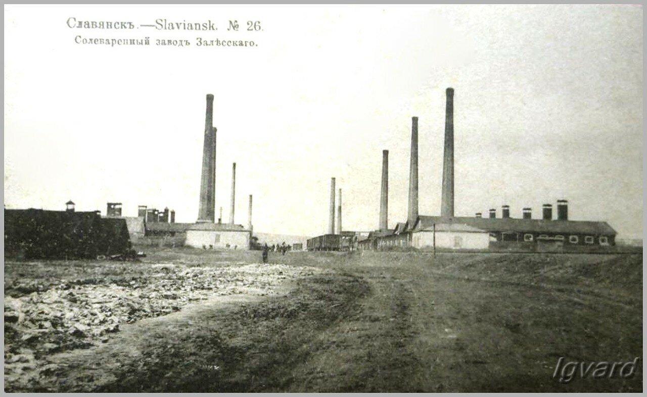 Солеваренный завод Залесского