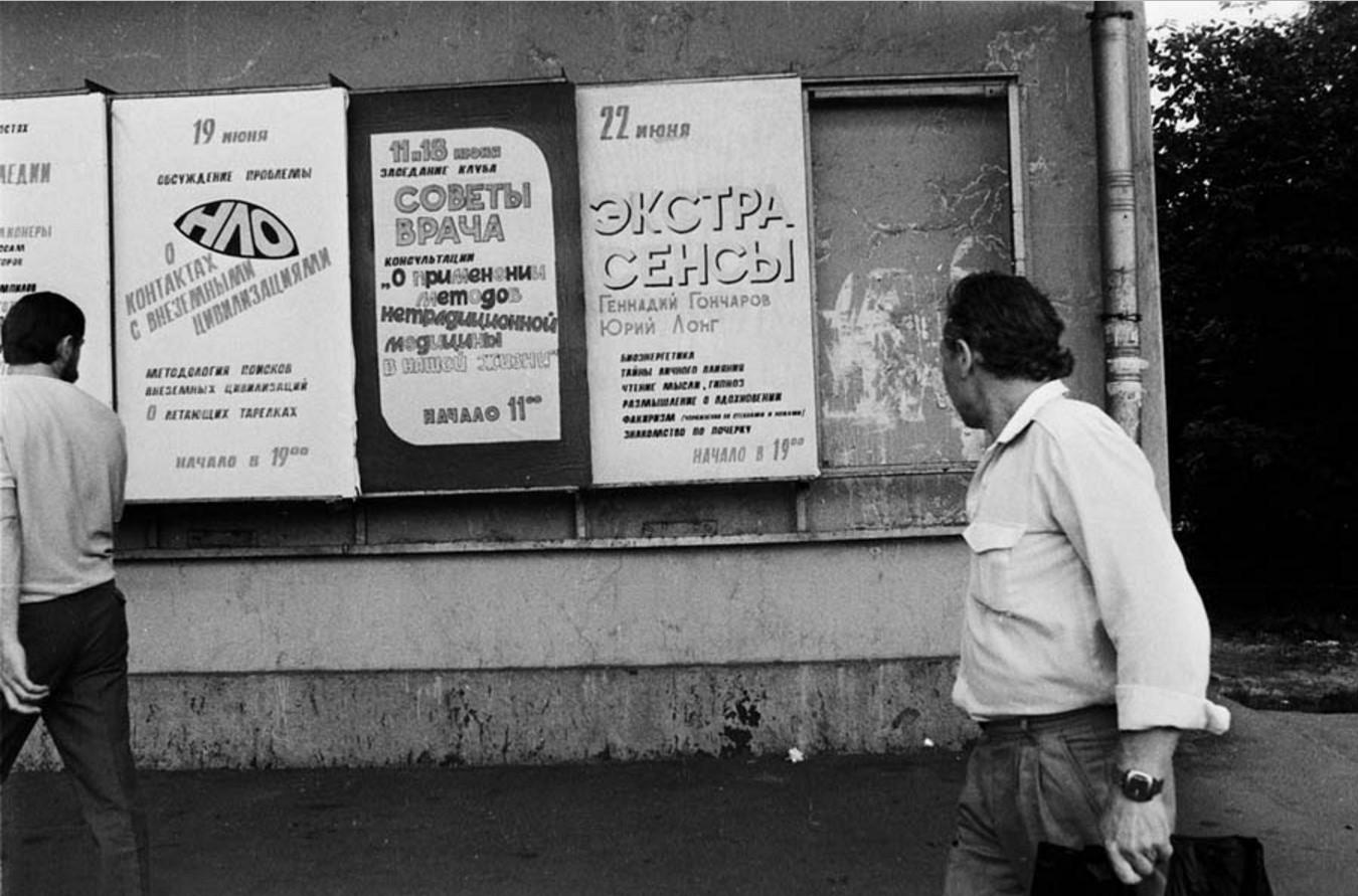1990. Афиши ДК имени Зуева