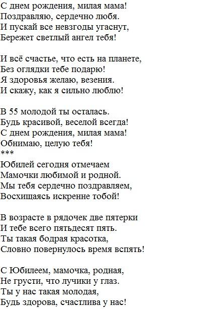 стихи милой маме