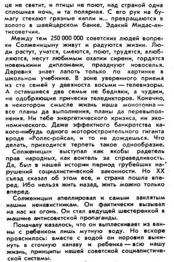 Солж-3.
