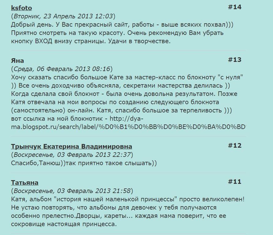 отзывы мастерская книги екатерины трынчук
