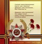 Открытка. С Днем Победы! 9 мая 1945 года. стихи открытки фото рисунки картинки поздравления
