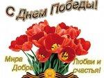 Открытка. С Днем Победы! Мира, добра, любви и счастья! открытки фото рисунки картинки поздравления