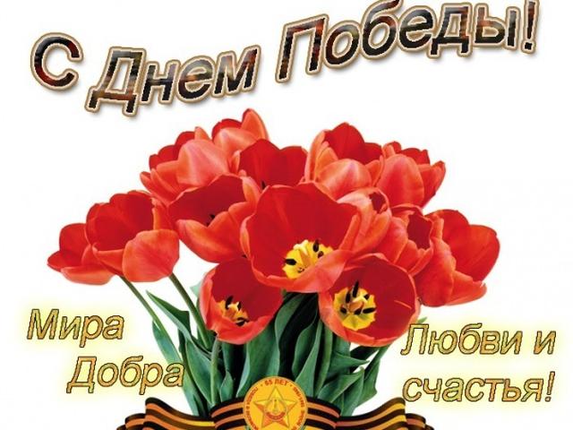 Открытка. С Днем Победы! Мира, добра, любви и счастья!