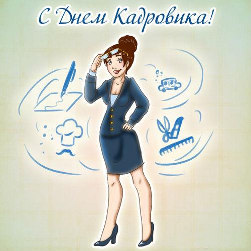 С днем кадрового работника! Удачи вам! открытки фото рисунки картинки поздравления