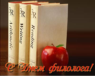 Открытка с Днем филолга.Книги с яблоком