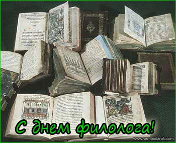 С Днем Филолога!  Книги