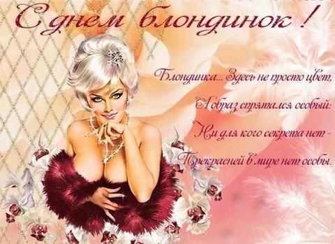 Открытки. 31 мая Международный день блондинок! Прекрасней в мире нет особы