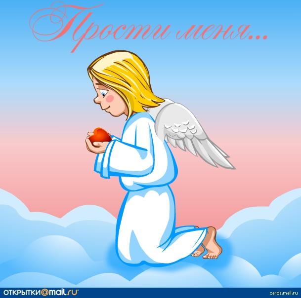 Прости меня! Ангел с сердечком! открытки фото рисунки картинки поздравления