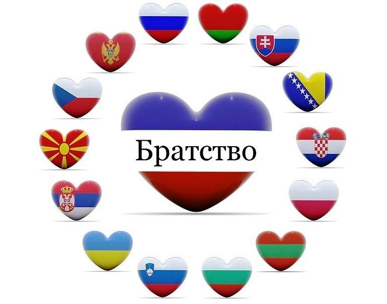 25 июня День дружбы и единения славян. Славянское братство флаги-сердечки