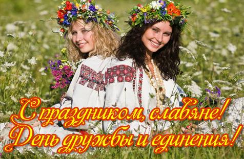 С праздником, славяне! С днем дружбы и единения славян. Девушки в аенках