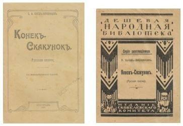 Издание 1917 года.JPG