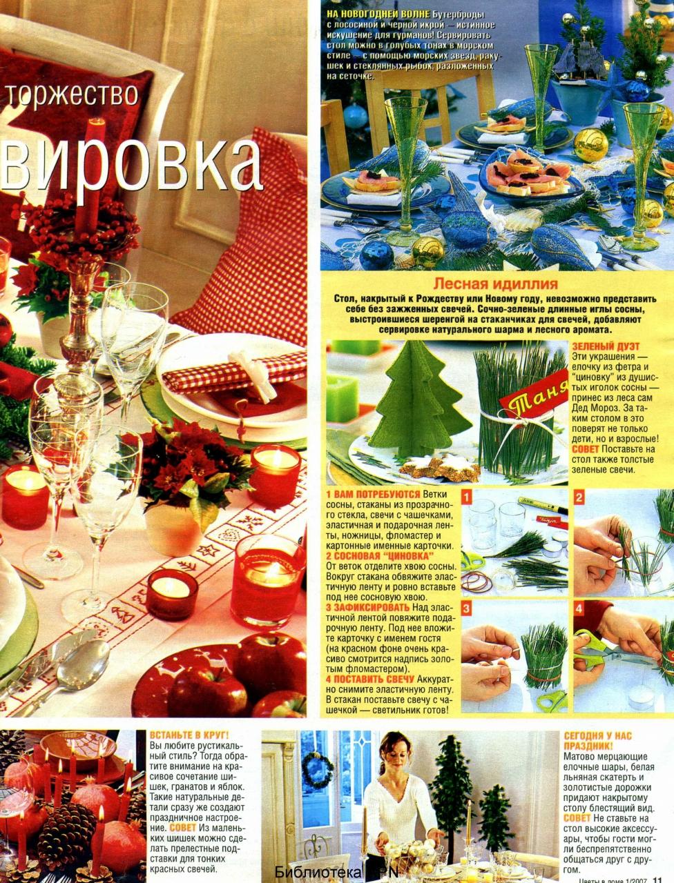 моя прекрасная дача журнал №3 2012