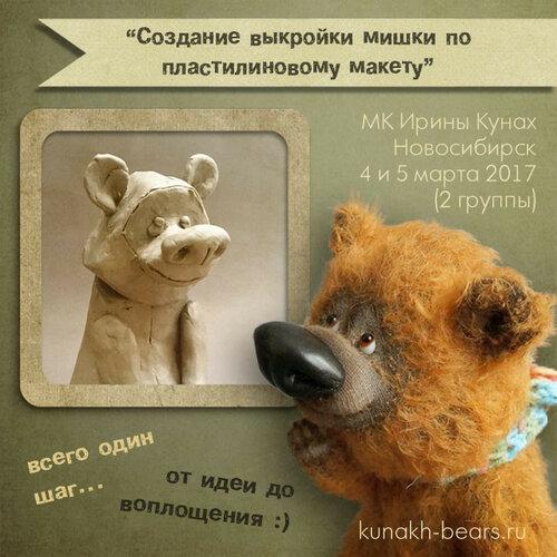 МК в Новосибирске, 4 и 5 марта 2017