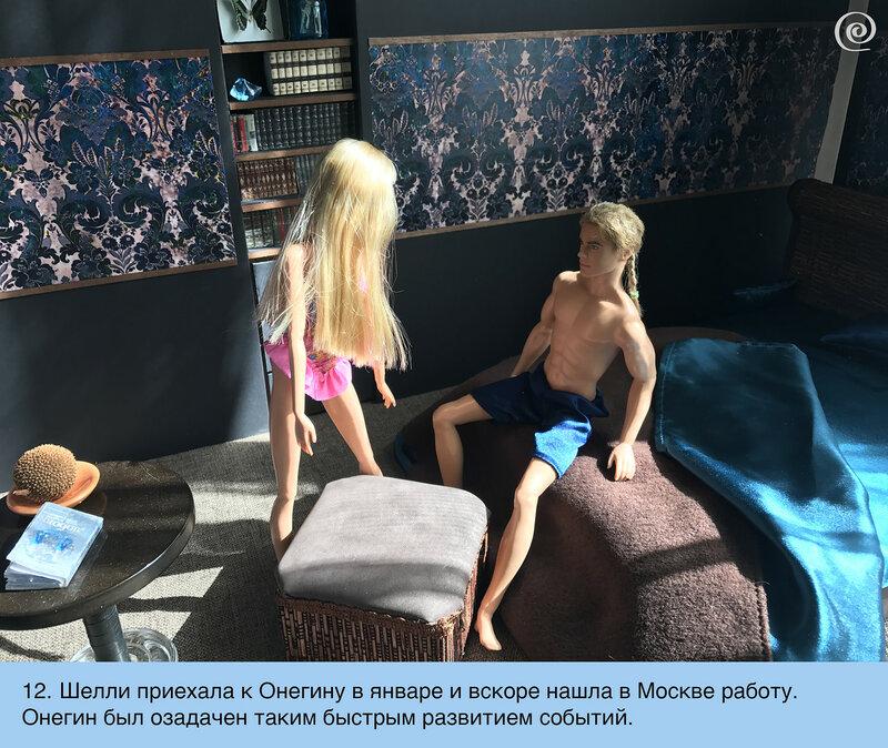 Разморозка Сезон 4. Серия 1. Бывшие
