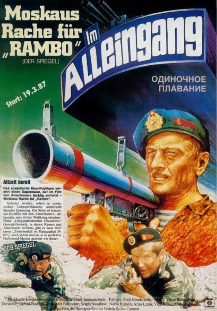 Советский фильм-боевик 1985 года режиссера Михаила Туманишвили, снятый в разгар холодной войны. Посл