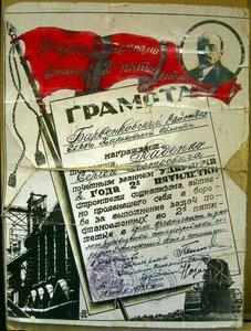 1934 г. Почетная грамота. Звание ударника 2 пятилетки 1934 г.