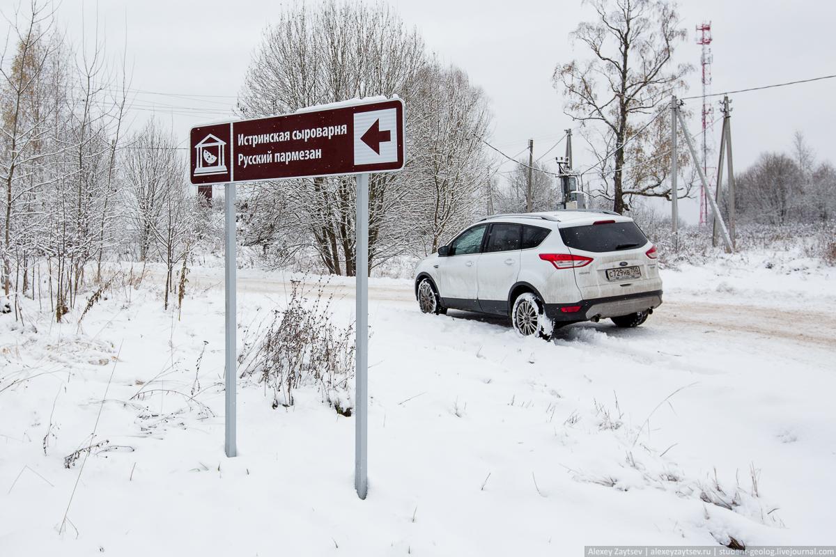 Ford Kuga на проселочной дороге к сыроварне Русский Пармезан