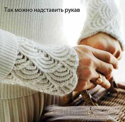 Переделка одежды. Удлиняем рукав надвязывая манжет из ажура