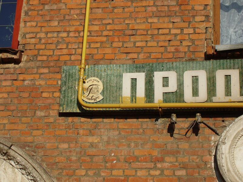 2004 Магазин на Озёрной.JPG
