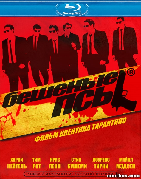 Бешеные псы / Reservoir Dogs (1991/BDRip/HDRip)
