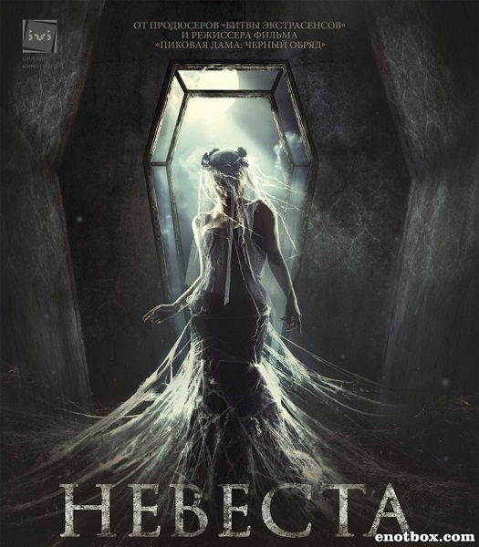 Невеста (2017/WEB-DL/WEB-DLRip)