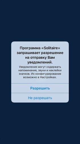 убрать уведомления iphone