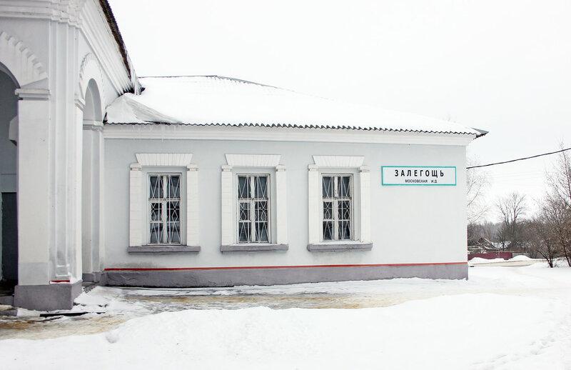 Восточное крыло вокзала станции Залегощь, табличка