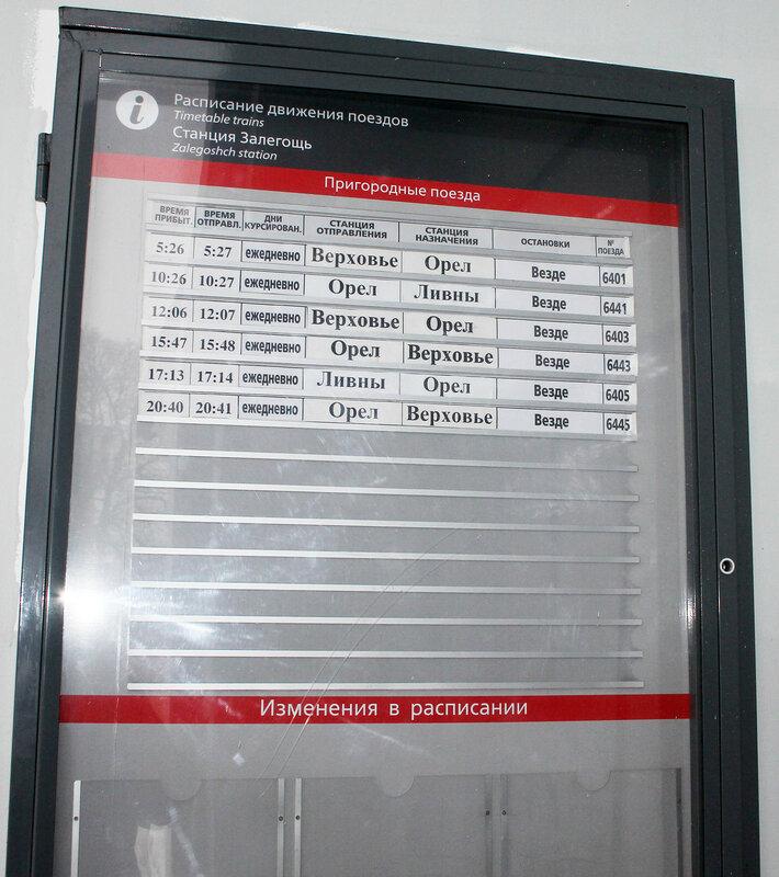 Расписание на станции Залегощь